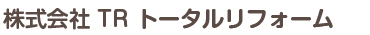 株式会社TR トータルリフォーム