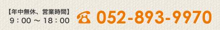TEL:052-893-9970